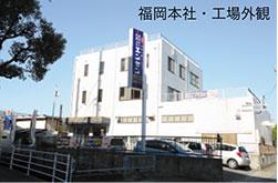 福岡本社・工場写真外観