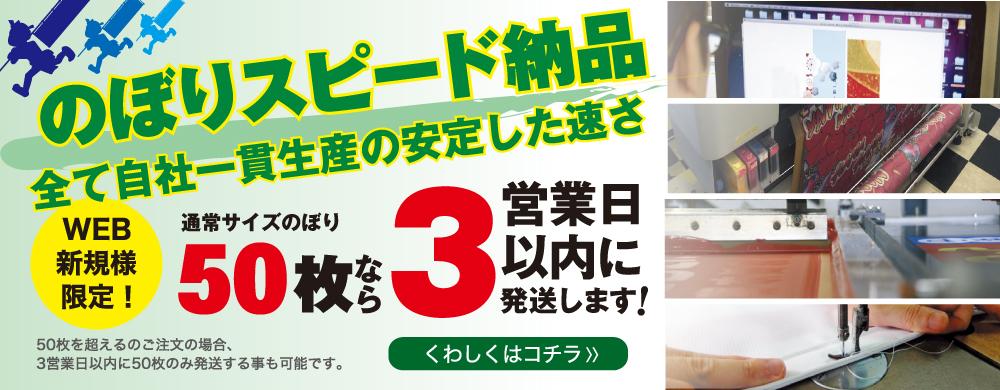WEB新規様限定。50枚までなら3営業日以内に発送します。のぼり旗スピード納品キャンペーン