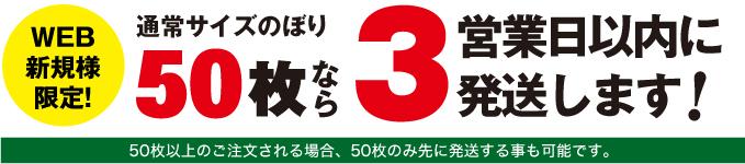 のぼりスピード納品キャンペーン