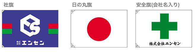 社旗、日の丸旗、安全旗