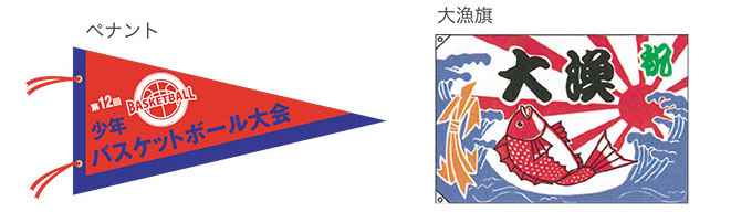 ペナント、大漁旗