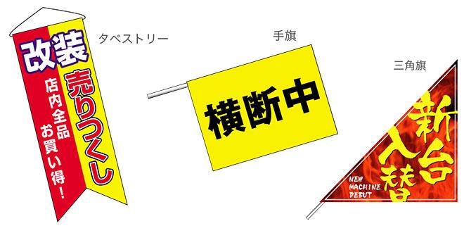 タペストリー、手旗、三角旗