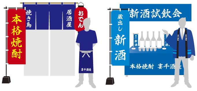 酒蔵メーカーイメージ