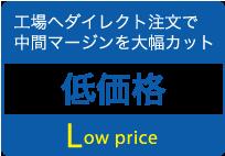 工場へダイレクト注文で中間マージンを大幅カット 低価格