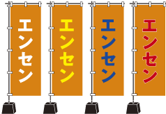オレンジ系のぼり