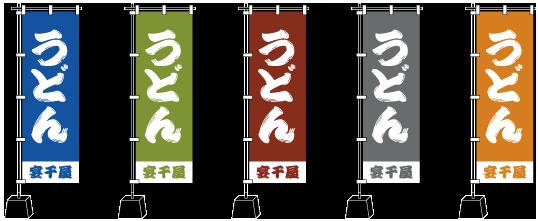 デザインを統一した幟
