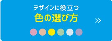 デザインに役立つ色の選び方