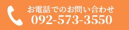 お電話もお気軽にどうぞ 092-573-3550
