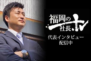 福岡社長TV 代表インタビュー